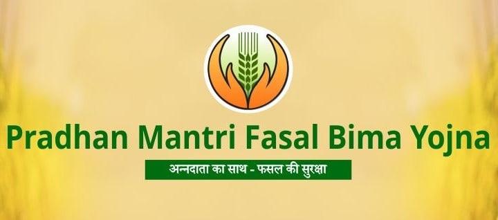 Pradhan Mantri Fasal Bima Yojana 2020