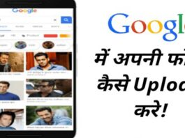 Google Me Apni Photo