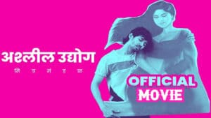 Ashleel Udyog Mitra Mandal Full Movie Download 1