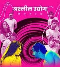 Ashleel Udyog Mitra Mandal Full Movie