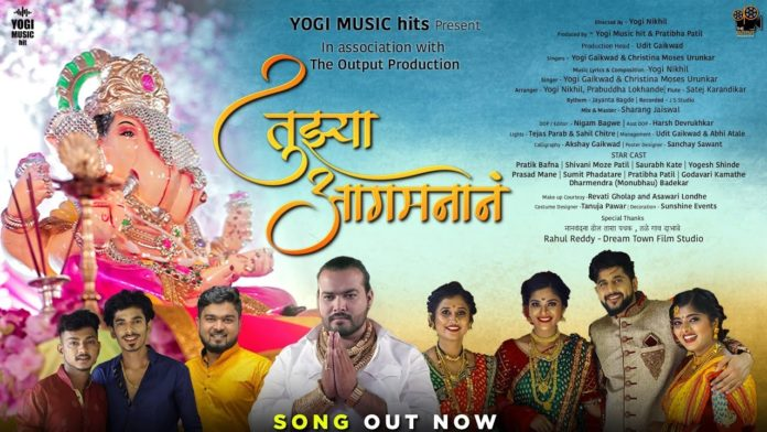Tujhya Agamanana Song Out Now